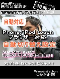 Phone/iPod touchブラウザー対応
