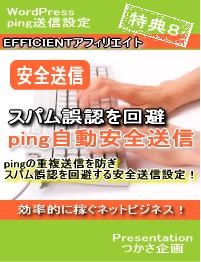 ping自動送信